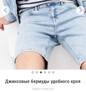 Мужские шорты BERSHKA