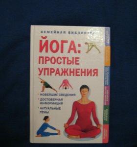 Йога: простые упражнения