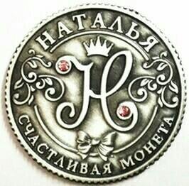 Монеты именные