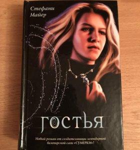 Книга «Гостья» Стефани Майер