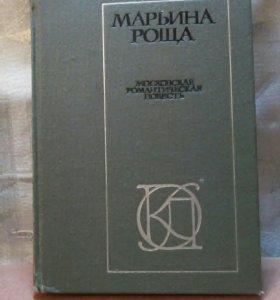 """В. Муравьев """"Марьина роща"""" 84 г. СССР"""