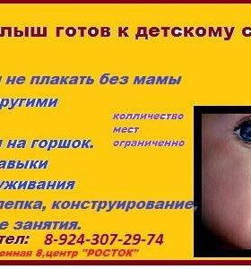 """ЦЕНТР РАЗВИТИЯ ДЕТЕЙ """"РОСТОК"""""""