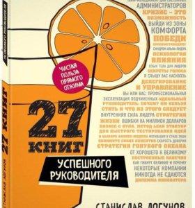 Книга-Бестселлер. 27 книг успешного руководителя