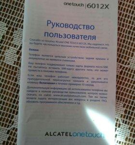 Документы на Alcatel one touch 6012x