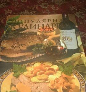 Энциклопедия кулинарная
