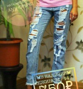 Женские новые джинсы