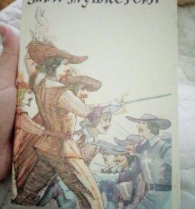 А. Дюма Три мушкетера