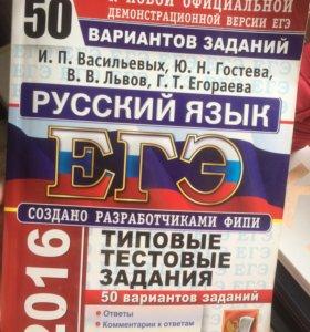 ЕГЭ русский язык