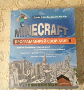 """Книга про Майнкрафт """"запрограммируй мир майнкрафт"""""""