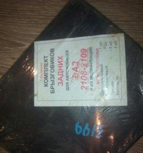 Комплект брызговиков задних на ваз 2108-09