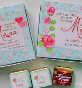 шокобокс (сладкий подарок) для МАМЫ