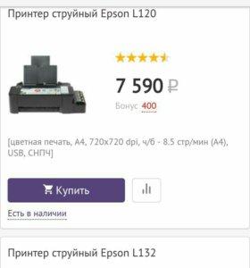 Принтер цветной, новый, epson l120