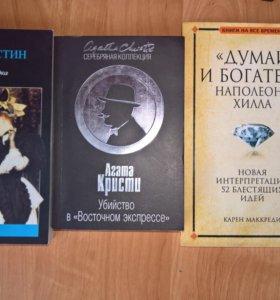 Продам новые книги от 100р