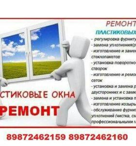 ПВХ Окна, металлические двери
