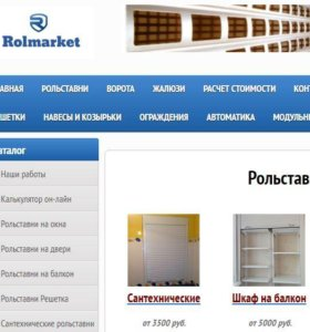 Продам готовый сайт с доменом рольставни, жалюзи