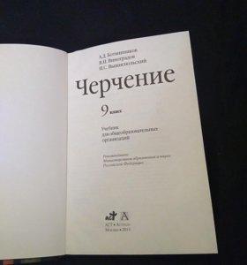 """Учебник """"Черчение"""" 9 класс"""