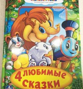 Книжка со сказками