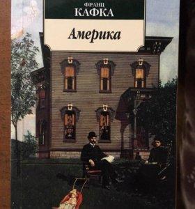 """Франц Кафка """"Америка"""""""