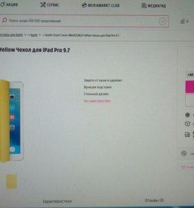 Оригинальный Smart Cover чехол для iPad Pro 9.7