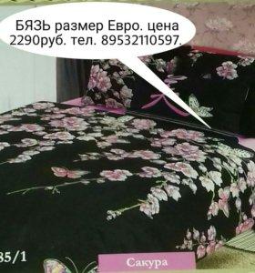 Постельное белье РФ.