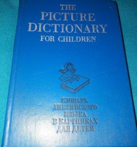 Словарь английского для детей