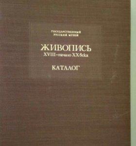 Живопись XVIII - начало XX века. Каталог