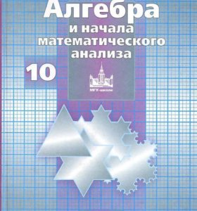 """Учебники 10 класс """"Физика и Алгебра"""""""