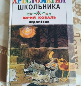 """Книга Юрий Коваль""""Недопесок"""""""