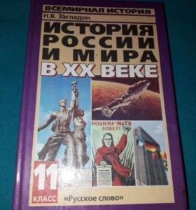 Всемирная история 11 класс