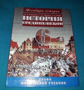 История средних веков.6кл.,2 часть