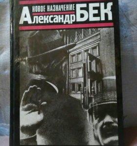 """А. Бек """"Новое назначение"""" 87 г. СССР"""