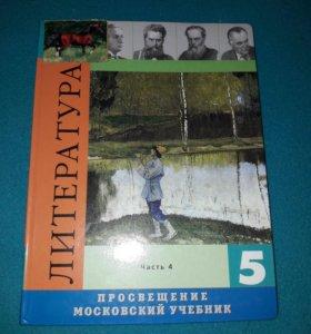 Учебник литературы 5 класс,4 часть