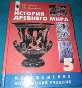 Учебник истории 5 кл Уколова,Маринович.