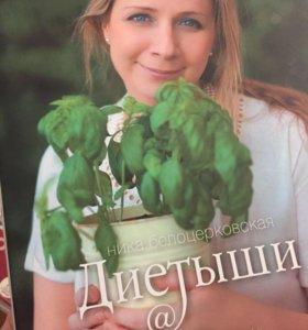 Книга рецептов Ники Белоцерковской «Диетыши»