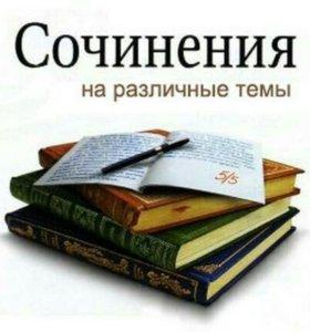Написание сочинений