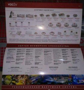 Вакуумная посуда VacSy Zepter