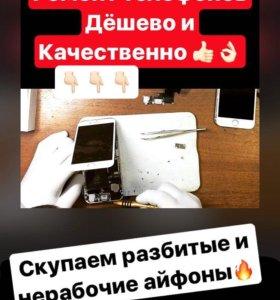 Ремонт телефонов iPhone Samsung Asus Lenovo и т.д.
