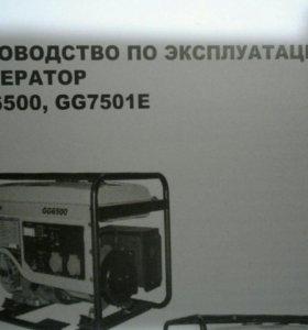 Бензиновый генератор Чемпион GG 6500