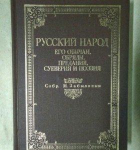 Русский народ. Обычаи,обряды,предания,суеверия