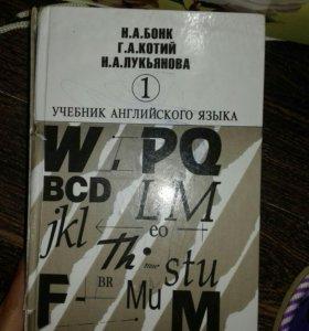 Учебник английского языка (БОНК ЧАСТЬ1)