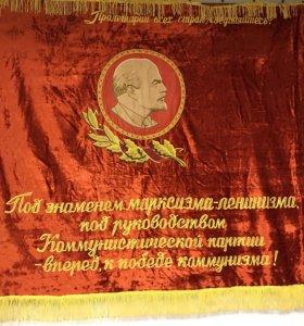 Флаг знамя