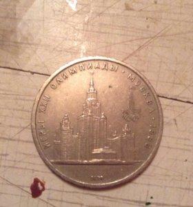 1 рубль 1979г