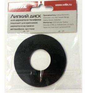 Самоклеющийся диск для установки держателя