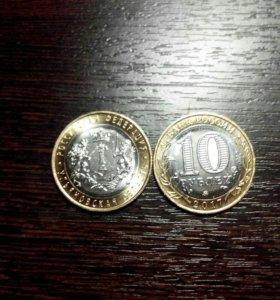 Монета Ульяновская область