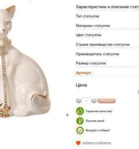 Фарфоровая кошка