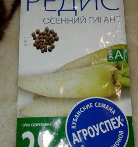 Редис осенний гигант 1пачка