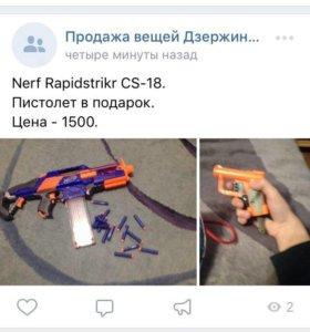 Nerf+пистолет Nerf