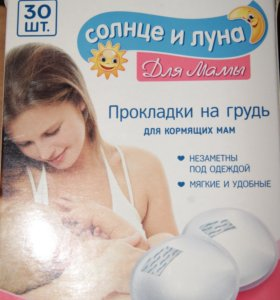 Накладки на грудь
