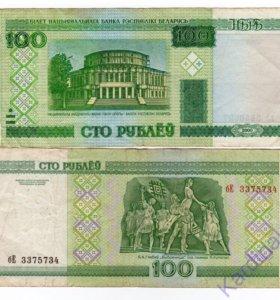 Банкнота. Белоруссия 100 рублей 2000г