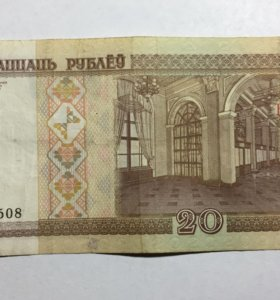 Банкнота. Белоруссия 20 рублей 2000